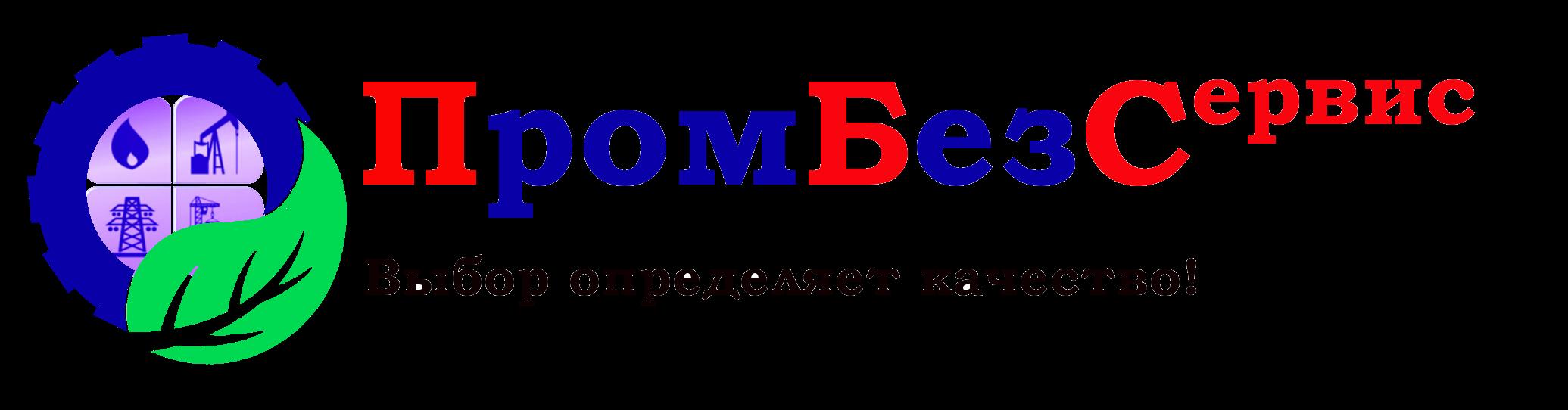 "ООО ""ПромБезСервис"" выбор определяет качество!"